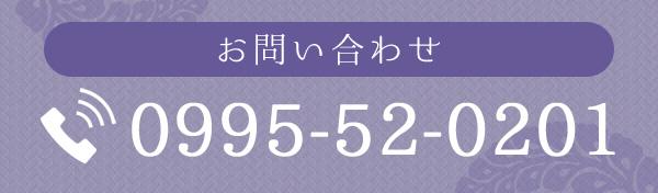 お問い合わせ 0995-52-0201