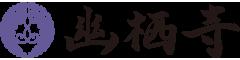 太元山 幽栖寺(ゆうせいじ) 浄土真宗本願寺派[西本願寺]